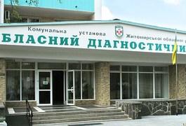 Діагностичний центр у Житомирі затовариться препаратами на півмільйона гривень