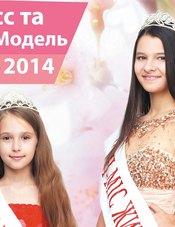 Напередодні дня Незалежності у Житомирі відбудеться дитячий конкурс краси