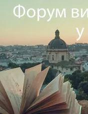 Житомирські поети на ХХІ Форумі видавців