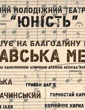 """У Житомирі """"Юність"""" представить """"Варшавську мелодію"""". Зібрані кошти передадуть пораненим"""